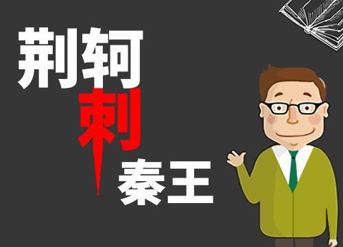 5.荆轲刺秦王(一) 语文教师